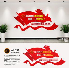 强军目标中国梦强军梦军营新时代目标文化墙