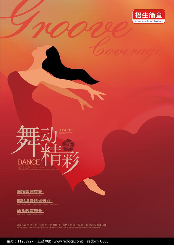 时尚红色舞蹈海报设计