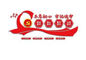 四个意识党建文化墙