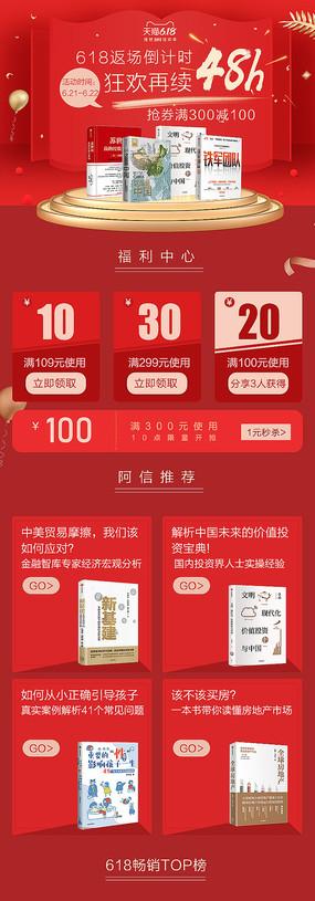 淘宝节日促销书籍红色喜庆页面设计