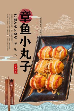 章鱼小丸子海报设计