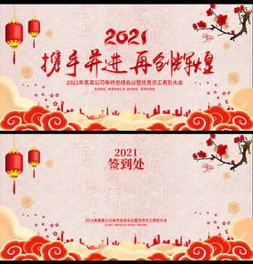 中国风2021牛年企业年会新年晚会背景板