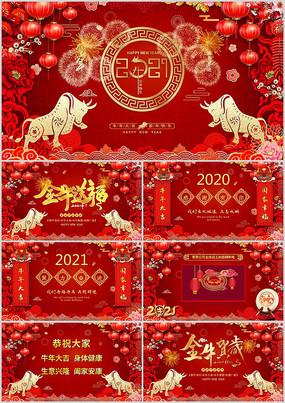 中国风大气高端2021牛年企业电子贺卡PPT