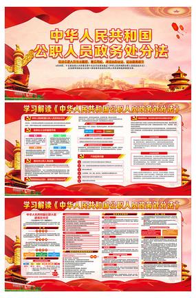 中华人民共和国公职人员政务处分宣传展板