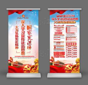2020年国家宪法日宣传活动易拉宝模板