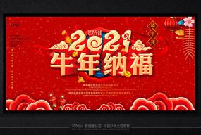 2021牛年喜庆春节晚会展板