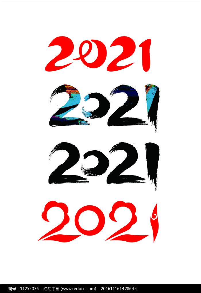 2021数字字体设计图片