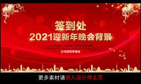 2021迎新年晚会签到处背景板