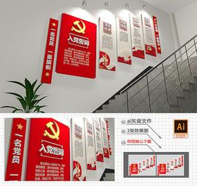 3D红色入党誓词权利义务楼梯布置文化墙