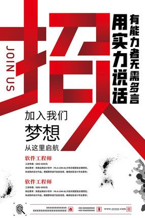 扁平化大气企业公司招聘宣传海报