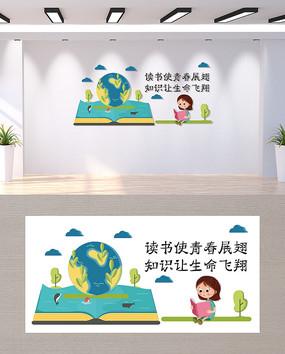 创意校园读书文化墙