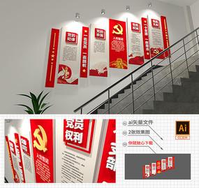 大气红色入党誓词文化墙矢量模板