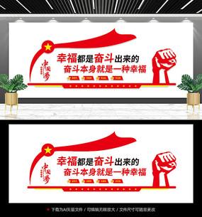 奋斗党建文化墙