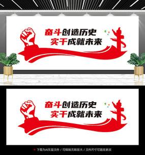 奋斗实干党建标语文化墙