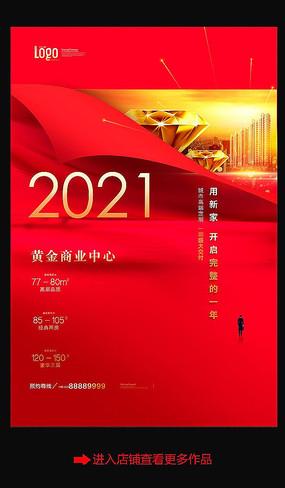 红色2021年元旦房地产宣传海报