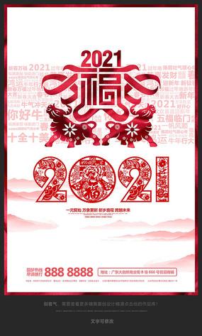 红色简洁2021牛年海报设计
