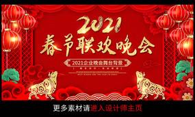 红色精美2021新年元旦春节联欢晚会背景板