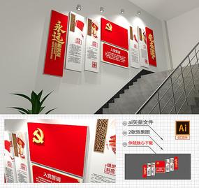 红色入党誓词党员权利义务楼梯文化墙