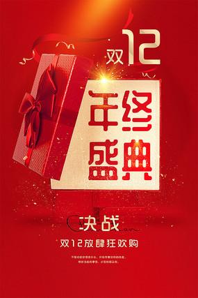 红色双12年终促销海报
