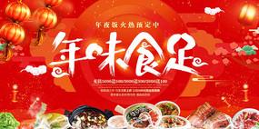 红色喜庆中国风年味食足促销海报