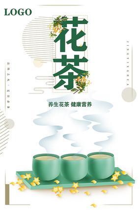 花茶文化海报