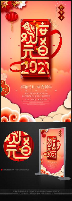 2021欢度元旦节日海报