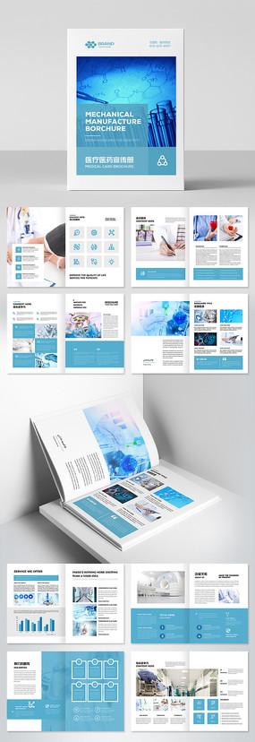 蓝色医疗保健宣传册医疗医药画册模板