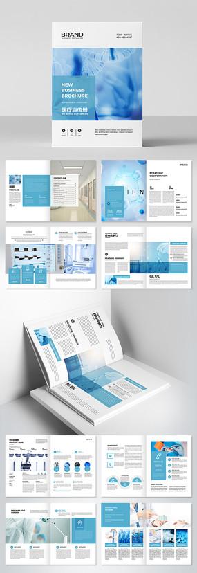 蓝色医疗保健宣传册医药画册模板