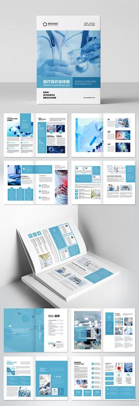 蓝色医疗宣传册生物制药医院画册模板