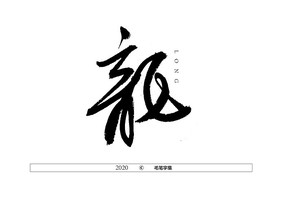 龙字书法字设计