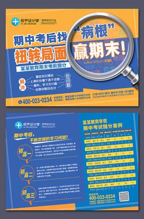期中考試招生宣傳單設計
