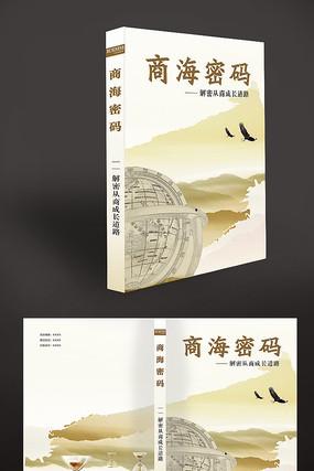 商业书籍封面