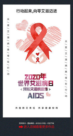 世界艾滋病日海报设计