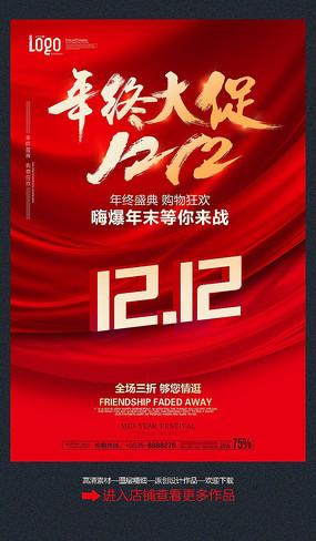 双12狂欢年终大促销海报