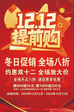 双十二红色海报设计