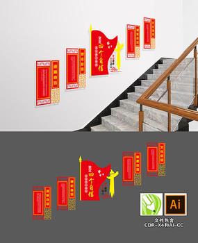 四个自信楼梯文化墙设计