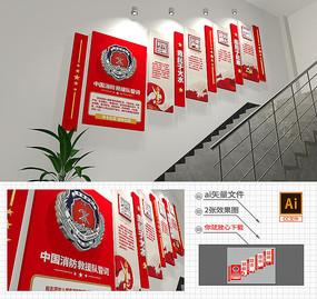 消防文化墙 消防救援队誓词楼梯文化墙
