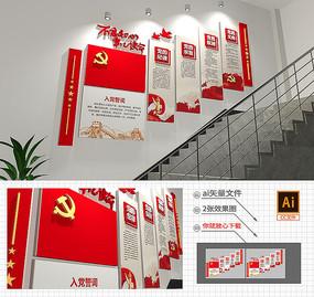 新时代党员活动室入党誓词党建楼梯文化墙