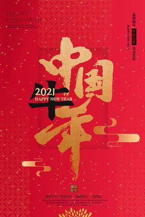喜庆中国年春节海报