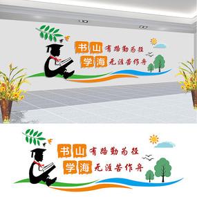学校走廊文化墙设计