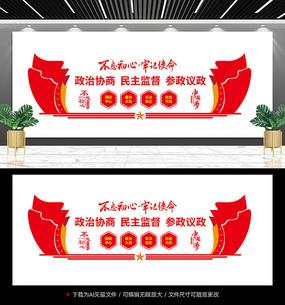 政协宣传文化墙设计