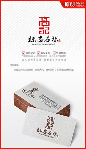 中国风高记字体logo设计