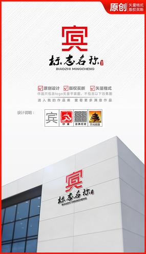 中国风古典传统宾字体logo商标志设计