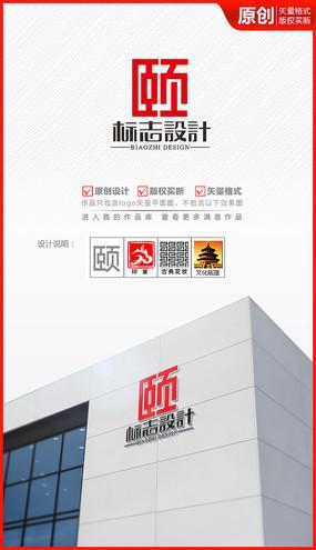 中國風古典頤字體logo商標志設計