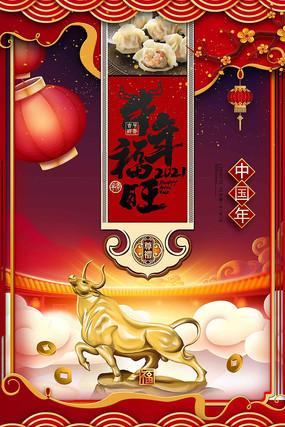 中国风牛年海报促销广告