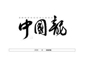中國龍書法字