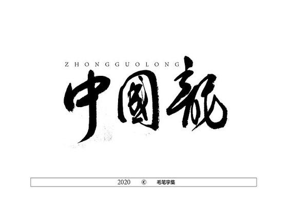 中国龙书法字