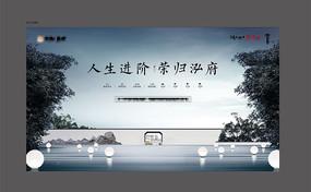 中式地产画面广告设计