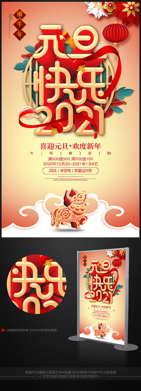 2021元旦快乐节日海报