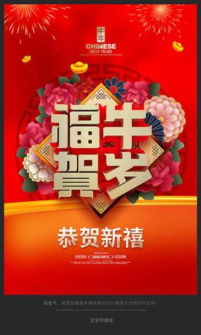 2021福牛贺岁新年春节海报